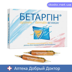 Бетаргін розчин для перорального застосування скляні ампули 10мл 10