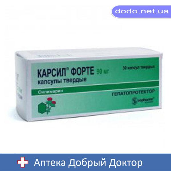 Карсил Форте капсулы 90мг №30-Аптека Добрый доктор-007968