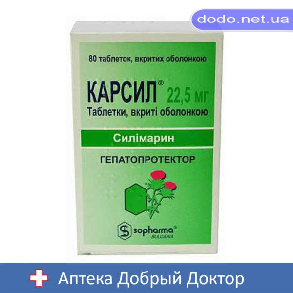 Карсил таб. 22.5мг N80-Аптека Добрый доктор-007967