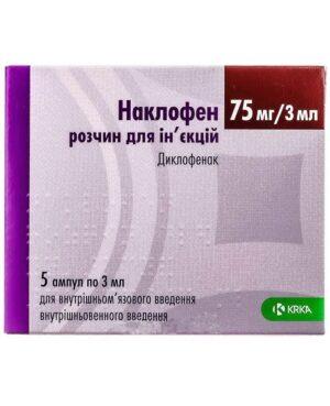 Наклофен 75мг-3мл раствор для инъекций ампулы 3мл 5шт Диклофенак