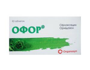 Офор №10 таблетки (Офлоксацин, орнидазол)