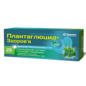 Плантаглюцид гранулы 2г №25 пакетики