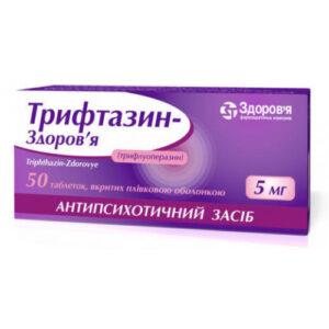 Трифтазин 5мг таблетки 50шт