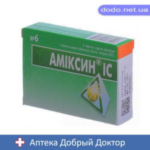 Амиксин 0,125мг 6 таблеток-Аптека Добрый Доктор