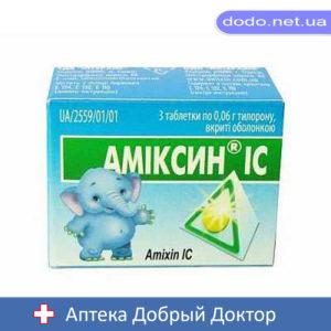 Амиксин 0,06г 3 таблетки-Аптека Добрый Доктор