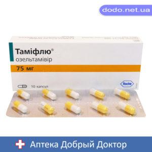 Тамифлю 75мг 10 капсул (Tamiflu)-Аптека Добрый Доктор