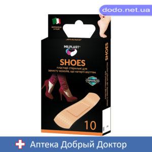 Лейкопластырь от мозолей Milplast Shoes (Милпласт)