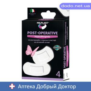 Лейкопластырь послеоперационный Milplast POST-OPERATIVE Hypoallergenic (Милпласт)