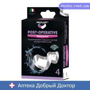Лейкопластырь послеоперационный водостойкий Milplast POST-OPERATIVE Waterproof (Милпласт)