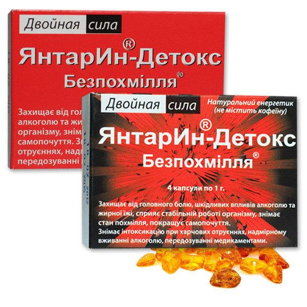ЯнтарИн-Детокс Безпохмелье 4 капсулы_031168-Аптека Добрый Доктор
