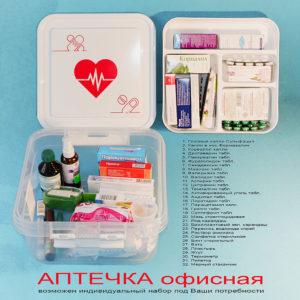 Аптечка универсальная для офиса и дома