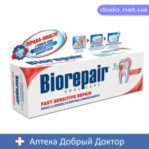 Зубная паста Быстрое избавление от чувствительности Биорипеа 75мл