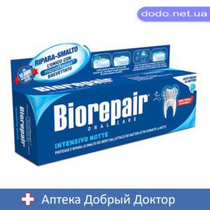 Зубная паста Интенсивное ночное восстановление Биорипеа  75мл