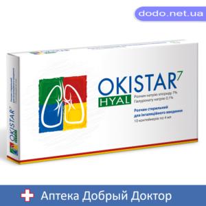 Окистар Гиаль 7% 4мл 10 небул (Okistar hyal)-Аптека Добрый Доктор