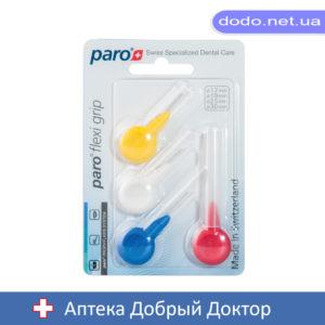 Щетки межзубные Набор образцов  4шт Рaro FLEXI-GRIP (Паро)
