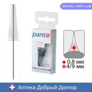Щетки межзубные длинные средние  конические 4-9 мм 5шт Paro isola long (Паро)