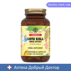 Экстракт Готу Кола 100 капсул Solgar (Солгар)_025495-Аптека Добрый Доктор