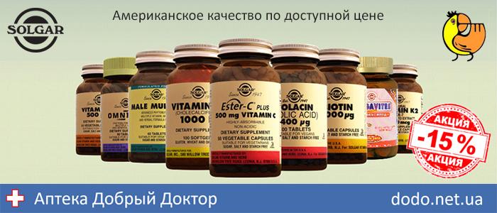{Купить Solgar} ⭐ в Киеве по низкой цене ✅ официальные поставки из США✅ гарантия качества 100%☝ Витамины✔минералы✔комплексы Солгар⭐