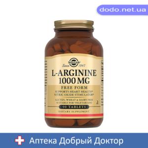 L-Аргинин 1000мг. 90 таблеток Solgar (Солгар)