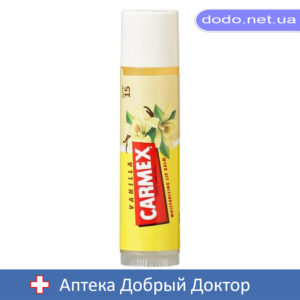 Бальзам для губ Ваниль стик Кармекс CARMEX_1 - Аптека Добрый Доктор