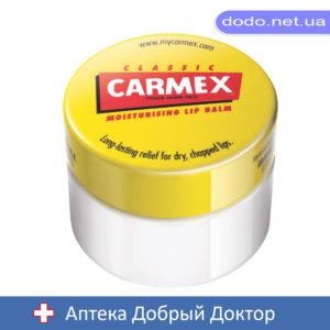 Бальзам для губ Классический банка Кармекс CARMEX - Аптека Добрый Доктор