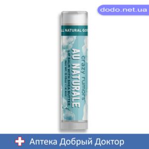 Бальзам для губ Натуральный Au Naturale 4.25 гр Крэйзи Руморс (CRAZY RUMORS) - Аптека Добрый Доктор