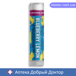 Бальзам для губ Черника-Лимон Blueberry Lemon 4.25гр CRAZY RUMORS (Крейзи Руморс) - Аптека Добрый Доктор