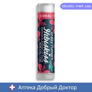 Оттеночный бальзам для губ Коралловый HibisKiss-Coral 4,25гр Крэйзи Руморс (CRAZY RUMORS) - Аптека Добрый Доктор