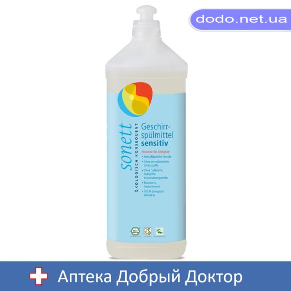 035169_Органическое средство для мытья посуды. Концентрат, 1л. Sonett (Сонет)-Аптека Добрый Доктор
