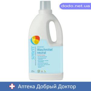 Органическое жидкое стиральное средство Нейтральная серия Концентрат 2 л Sonett (Сонет)