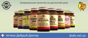 SOLGAR Витамины и биоактивные добавки - Аптека Добрый Доктор