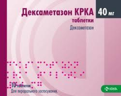 Дексаметазон  КРКА таблетки 40мг 10