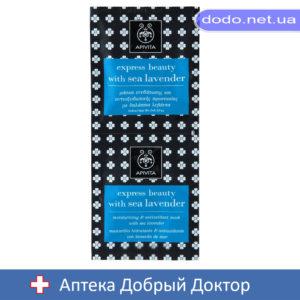 Маска увлажняющая и антиоксидантная для лица с экстрактом кермека 8мл*2 Apivita (Апивита)