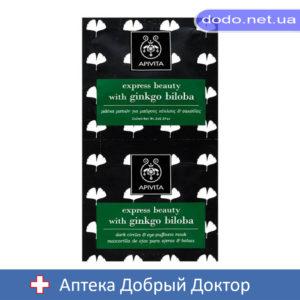 Маска против отеков и темных кругов вокркг глаз с гинкго билоба 8мл-2 Apivita (Апивита)-Аптека Добрий Доктор