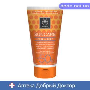 Солнцезащитное молочко для лица и тела SPF50 с кермеком и прополисом 150мл Apivita (Апивита)