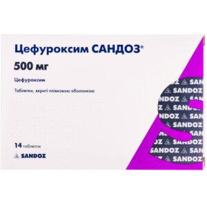 Цефуроксим Сандоз 500мг №14 таблетки