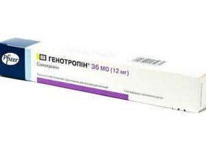 Генотропин (соматотропин) 36МЕ № 1