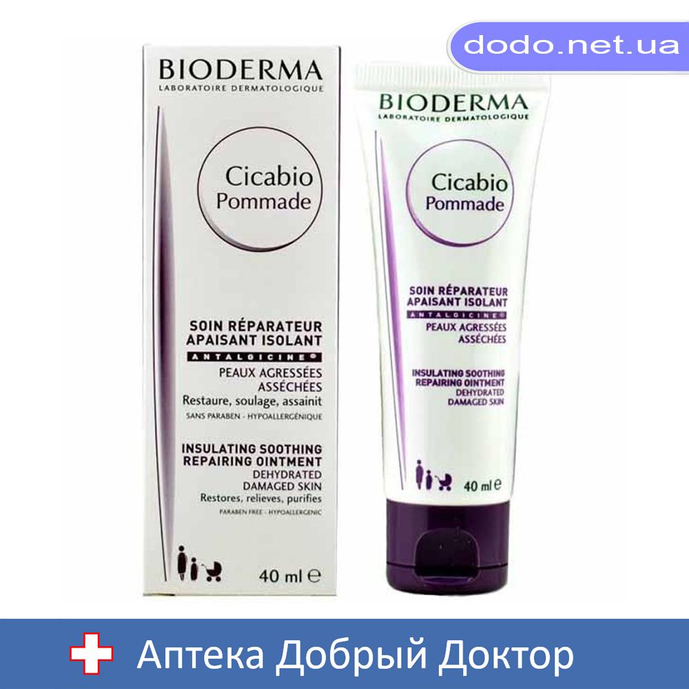 Востанавливающая и успокаивающая мазь для сухой поврежденной кожи Биодерма Цикабио Поммад Bioderma Cicabio Pommade 40мл- Аптека Добрий Доктор