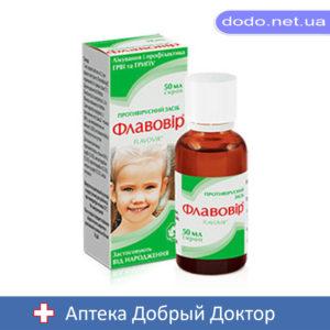 Флавовир сироп 50мл-Аптека Добрый Доктор