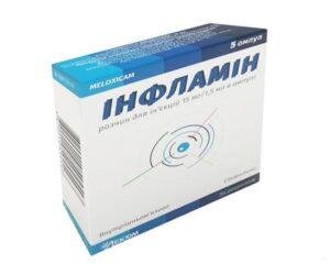 Инфламин 10мг-мл раствор для инъекций по 1,5мл ампулы №5 Мелоксикам