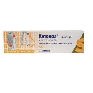 Кетонал 2,5% гель 50г Кетопрофен