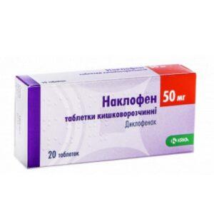 Наклофен 50мг таблетки 20шт Диклофенак