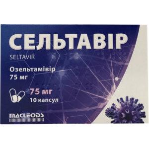 Сельтавир 75мг, капсулы 10шт( Озельтамивир)