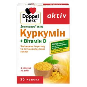 Доппельгерц Актив Куркумин+Витамин D, капсулы 30шт