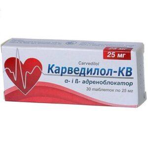 Карведилол-КВ 25мг таблетки №30шт