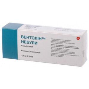 Вентолин Небулы р-р для ингаляций 2,5мг-2,5мл 40шт Сальбутамол